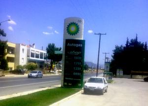 BP Gas Station - Redestos Thessaloniki